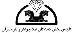 انجمن پخش کنندهگان طلا، جواهر و نقره تهران